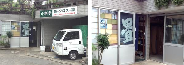 shinkou-tenpo.jpg